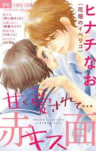 表紙『甘く愛されて…赤面キス』 - 漫画