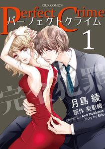 Perfect Crime 1巻