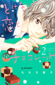 とけない恋とチョコレート 2巻