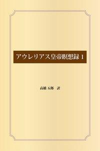 アウレリアス皇帝瞑想録 (1)