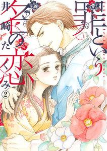 罪という名の恋 2巻