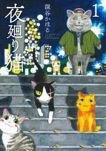 夜廻り猫 1巻