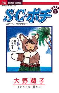 S.C.(スクール・カウンセラー)ポチ 3巻