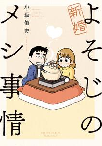 新婚よそじのメシ事情 電子書籍版