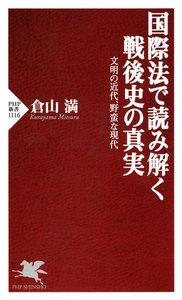 国際法で読み解く戦後史の真実 文明の近代、野蛮な現代 電子書籍版