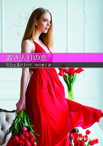 置き去りの恋【ハーレクインSP文庫版】 電子書籍版