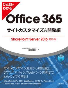 ひと目でわかるOffice 365サイトカスタマイズ&開発編
