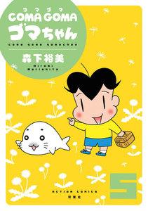 COMA GOMA ゴマちゃん 【双葉社 復刻版】 5巻