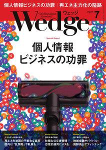 Wedge 2018年7月号