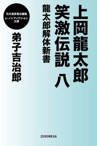 上岡龍太郎笑激伝説 八 龍太郎解体新書