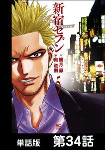 新宿セブン【単話版】 第34話 電子書籍版