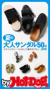 by Hot-Dog PRESS 夏の大人サンダル50 電子書籍版