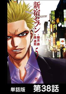 新宿セブン【単話版】 第38話 電子書籍版