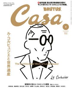 Casa BRUTUS (カーサ・ブルータス) 2019年 3月号 [ル・コルビュジエと世界遺産]