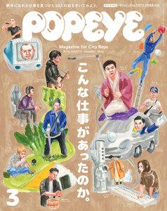 POPEYE(ポパイ) 2019年 3月号 [こんな仕事があったのか。]
