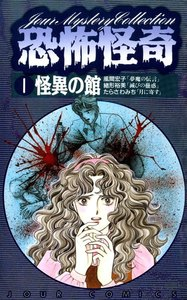 恐怖怪奇 (1) 怪異の館 電子書籍版