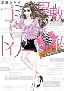 ゴミ屋敷とトイプードルと私【単行本】 (1) 電子書籍版