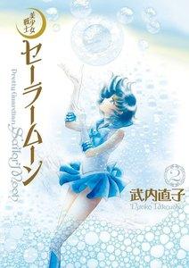 美少女戦士セーラームーン 完全版 2巻