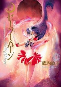 美少女戦士セーラームーン 完全版 3巻