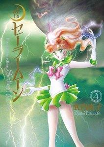美少女戦士セーラームーン 完全版 4巻
