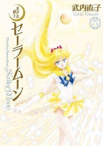 美少女戦士セーラームーン 完全版 5巻