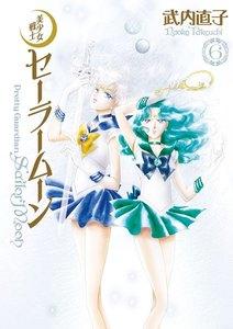 美少女戦士セーラームーン 完全版 6巻