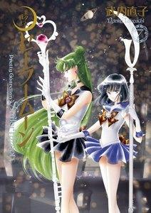 美少女戦士セーラームーン 完全版 7巻