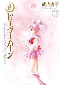 美少女戦士セーラームーン 完全版 8巻