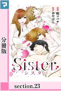 Sister【分冊版】section.23