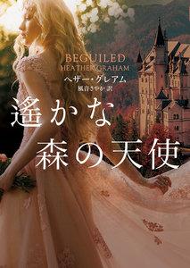 遙かな森の天使【MIRA文庫版】 電子書籍版