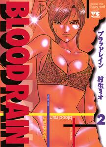 【期間限定無料版】BLOOD RAIN 2巻