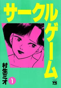【期間限定無料版】サークルゲーム 1巻