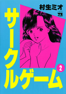 【期間限定無料版】サークルゲーム 2巻