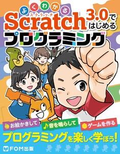 よくわかる Scratch3.0ではじめるプログラミング