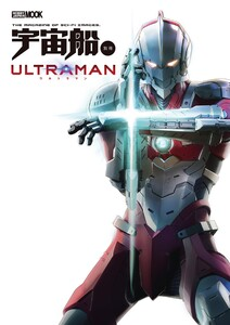 宇宙船別冊 ULTRAMAN