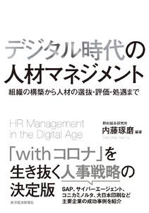 デジタル時代の人材マネジメント―組織の構築から人材の選抜・評価・処遇まで