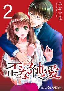 歪な純愛 (2) 電子書籍版