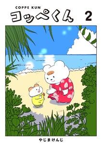 コッペくん (2) 電子書籍版
