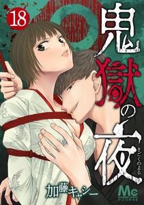 鬼獄の夜 (18) 電子書籍版