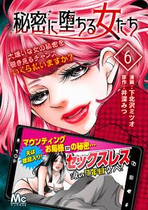 秘密に堕ちる女たち (6) 電子書籍版