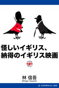 怪しいイギリス、納得のイギリス映画