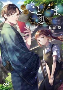 芦屋ことだま幻想譚 電子書籍版