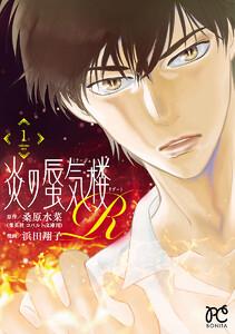 炎の蜃気楼R (1) 電子書籍版