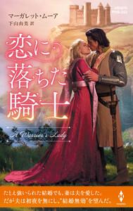 恋に落ちた騎士【ハーレクイン・ヒストリカル・スペシャル版】 電子書籍版