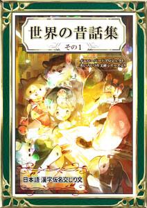 世界の昔話集 その1 日本語・漢字仮名交じり文 電子書籍版