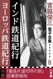 宮脇俊三 電子全集8 『インド鉄道紀行/ヨーロッパ鉄道紀行』 電子書籍版