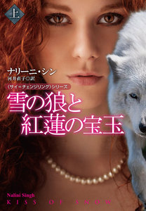 雪の狼と紅蓮の宝玉(上) 電子書籍版