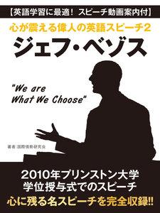 """【英語学習に最適! スピーチ動画案内付】心が震える偉人の英語スピーチ2 ジェフ・ベゾス""""We are What We Choose"""""""