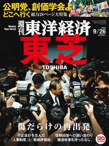 週刊東洋経済 2015年9月26日号