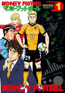 マネーフットボール (1) 電子書籍版